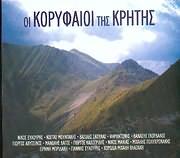 CD image ΟΙ ΚΟΡΥΦΑΙΟΙ ΤΗΣ ΚΡΗΤΗΣ / Ι