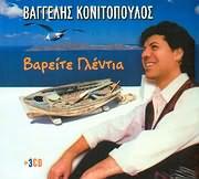 CD image VAGGELIS KONITOPOULOS / VAREITE GLENTIA (3CD)