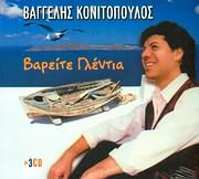 CD image ΒΑΓΓΕΛΗΣ ΚΟΝΙΤΟΠΟΥΛΟΣ / ΒΑΡΕΙΤΕ ΓΛΕΝΤΙΑ (3CD)