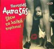 PANTELIS ABATZIS / <br>ZITO TA LAIKA KORITSIA (2CD)