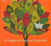 CD image ΔΗΜΟΤΙΚΑ ΤΡΑΓΟΥΔΙΑ / 60 ΑΜΑΡΑΝΤΑ ΔΗΜΟΤΙΚΑ ΤΡΑΓΟΥΔΙΑ (3CD)