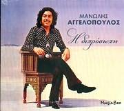 MANOLIS AGGELOPOULOS / <br>I DIPROSOPI