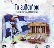 CD image TA EMVATIRIA / SPANIA IHITIKA NTOKOUMENTA (2CD)
