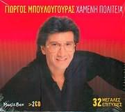 ΓΙΩΡΓΟΣ ΜΠΟΥΛΟΥΓΟΥΡΑΣ / <br>ΧΑΜΕΝΗ ΠΟΛΙΤΕΙΑ - 32 ΜΕΓΑΛΕΣ ΕΠΙΤΥΧΙΕΣ (2CD)
