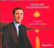 CD image for MANOLIS BARBERAKIS / S AGAPO GIATI EISAI ORAIA