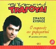 CD image STRATOS KYPRIOS / TO ELLINIKO TRAGOUDI - O OURANOS AN GKREMISTEI - 47 MEGALES EPITYHIES (2CD)
