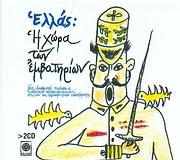 ΕΛΛΑΣ Η ΧΩΡΑ ΤΩΝ ΕΜΒΑΤΗΡΙΩΝ - (VARIOUS) (2 CD)