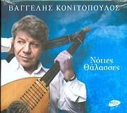 VAGGELIS KONITOPOULOS / <br>NOTIES THALASSES