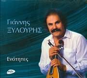 CD image GIANNIS XYLOURIS / ENOTITES