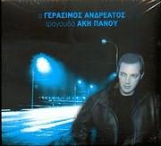 CD image GERASIMOS ANDREATOS - AKIS PANOU / DYO ALITHEIES