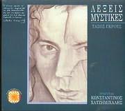 TASOS GKROUS / <br>LEXEIS MYSTIKES