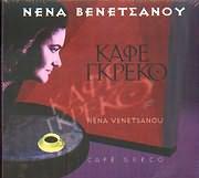 NENA VENETSANOU / <br>KAFE GKREKO [CAFE GRECO]