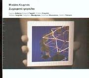 MIHALIS KOUBIOS / <br>ZOGRAFISTA TRAGOUDIA (GIORGOS ANDREOU - L. MAHAIRITSAS - A. MOUTSATSOU K.A.)