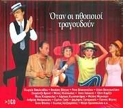 CD image ΟΤΑΝ ΟΙ ΗΘΟΠΟΙΟΙ ΤΡΑΓΟΥΔΟΥΝ (3CD)