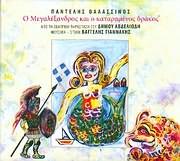 PANTELIS THALASSINOS / <br>O MEGALEXANDROS KAI O KATARAMENOS DRAKOS (THEATRIKI PARASTASI TOU D. AVDELIODI)
