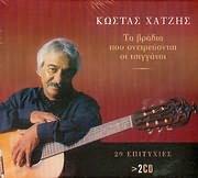 KOSTAS HATZIS / <br>TA VRADYA POU ONEIREYONTAI OI TSIGGANOI (REMASTER) (2CD)