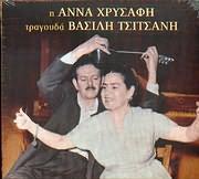 CD image ANNA HRYSAFI / I ANNA HRYSAFI TRAGOUDAEI VASILI TSITSANI