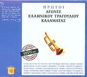 CD image PROTOI AGONES ELLINIKOU TRAGOUDIOU KALAMATAS - ZONTANI IHOGRAFISI 31 / 08 - 01 / 09 / 1991 (2CD)
