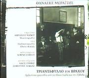 THANASIS MORAITIS / <br>TRIANTAFYLLO TOU VRAHOU / <br>AFRODITI MANOU - DOMNA SAMIOU