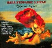 CD image ΠΑΠΑ ΣΤΕΦΑΝΗΣ Ο ΝΙΚΑΣ / ΑΓΡΙΜΙ ΚΑΙ ΚΟΡΑΣΟ (ΨΑΡΑΝΤΩΝΗΣ - ΣΚΟΥΛΑΣ - ΣΓΟΥΡΟΣ - ΜΟΥΝΤΑΚΗΣ Κ.Α.)