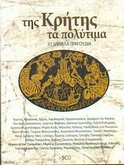CD image ΤΗΣ ΚΡΗΤΗΣ ΤΑ ΠΟΛΥΤΙΜΑ / 91 ΜΕΓΑΛΑ ΤΡΑΓΟΥΔΙΑ (5CD)