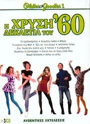 CD image I HRYSI DEKAETIA TOU 60 - OLDIES BUT GOODIES N.1 (3CD)