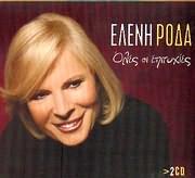 ELENI RODA / <br>OLES OI EPITYHIES (2CD)