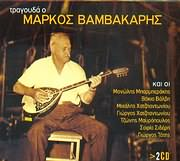 CD image for MARKOS VAMVAKARIS / TRAGOUDA O MARKOS VAMVAKARIS (2CD)