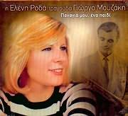 CD image ELENI RODA / I ELENI RODA TRAGOUDA GIORGO MOUZAKI - PANAGIA MOU ENA PAIDI
