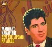 CD image MANOLIS KANARIDIS / DEN EHEI DROMO NA DIAVO (2CD)