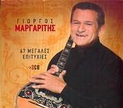 GIORGOS MARGARITIS / 67 MEGALES EPITYHIES (3CD)