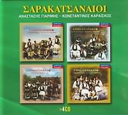 CD image for ANASTASIS GIARIMIS - KONSTANTINOS KARAISKOS / SARAKATSANAIOI NO.1 - NO.2 - NO.3 - NO.4  (4CD BOX)