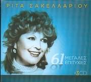 ΡΙΤΑ ΣΑΚΕΛΛΑΡΙΟΥ / <br>61 ΜΕΓΑΛΕΣ ΕΠΙΤΥΧΙΕΣ (3CD)