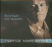 CD image for GIORGOS MARGARITIS / EGKLIMA KAI TIMORIA
