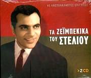 CD image STELIOS KAZANTZIDIS / TA ZEIBEKIKA TOU STELIOU (2CD)