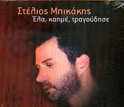 CD image ΣΤΕΛΙΟΣ ΜΠΙΚΑΚΗΣ / ΕΛΑ ΚΑΗΜΕ ΤΡΑΓΟΥΔΗΣΕ