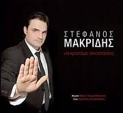 CD image STEFANOS MAKRIDIS / NA KRATAME APOSTASEIS