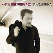 CD image ΧΑΡΗΣ ΚΩΣΤΟΠΟΥΛΟΣ / ΠΑΡΑΣΥΡΘΗΚΑ