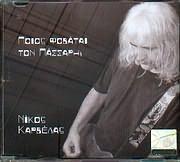 CD image NIKOS KARVELAS / POIOS FOVATAI TON PASSARI - CD SINGLE