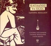 KOSTAS KAPLANIS / <br>TA PALIA - (SOTIRIA BELLOU - PASPARAKIS - BOGDANOS - ELENA KOSTI) (REMASTER)