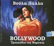 VOULA PALLA / <br>BOLLYWOOD - TRAGOUDIA TIS NARGKIZ