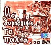 GEORGIA KORONI - STAYROS PAROUSIS / <br>AS THYMITHOUME TA PALIA... NO 2