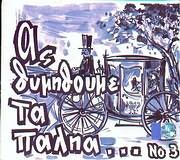 CD image GEORGIA KORONI - STAYROS PAROUSIS / AS THYMITHOUME TA PALIA... NO 3