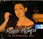 CD image MAGIA MELAGIA / TO PEPROMENO MOU