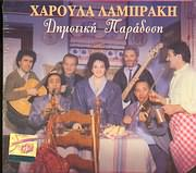 CD image ΧΑΡΟΥΛΑ ΛΑΜΠΡΑΚΗ / ΔΗΜΟΤΙΚΗ ΠΑΡΑΔΟΣΗ