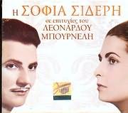 CD image SOFIA SIDERI / SE EPITYHIES TOU LEONARDOU BOURNELI