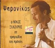 CD image PSARONIKOS / NIKOS XYLOURIS / SE TRAGOUDIA TIS KRITIS
