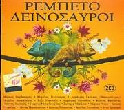 ΡΕΜΠΕΤΟΔΕΙΝΟΣΑΥΡΟΙ [ΜΠΕΛΛΟΥ - ΤΣΙΤΣΑΝΗΣ -  ΠΑΠΑΙΩΑΝΝΟΥ - ΒΑΜΒΑΚΑΡΗΣ ΚΑΙ ΑΛΛΟΙ ΠΟΛΛΟΙ] (2 CD)