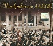 CD image MIA VRADIA STO ALSOS - (VARIOUS)