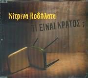 CD image KITRINA PODILATA / TI EINAI TO KRATOS (CD SINGLE)